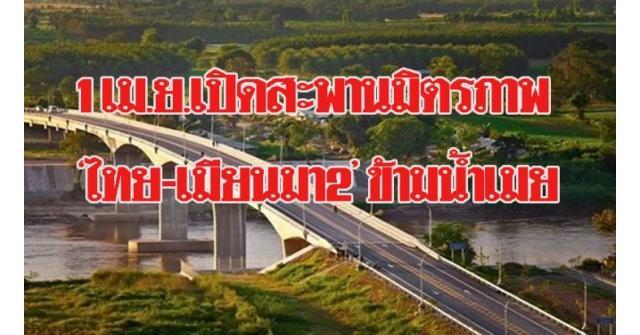 คมนาคมลั่น 1 เม.ย.62 เปิดใช้สะพานมิตรภาพ ไทย-เมียนมา แห่งที่ 2