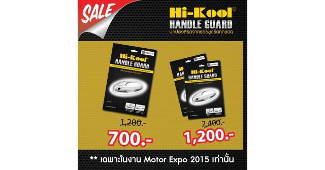 โปรโมชั่นงาน Motor Expo 2015! กับ Hi-Kool Handle Guard ฟิล์มกันรอยมือจับรถยนต์