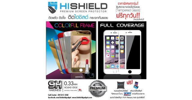 ไฮ-ชิลด์ ร่วมงาน Thailand Mobile Expo 2015 ลุ้นติดกระจกนิรภัยกันรอย ฟรีทุกวัน!!