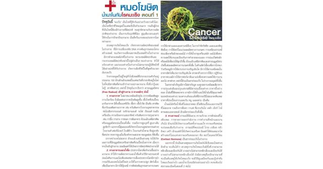 น้ำนาโนกับโรคมะเร็ง ตอนที่ 1