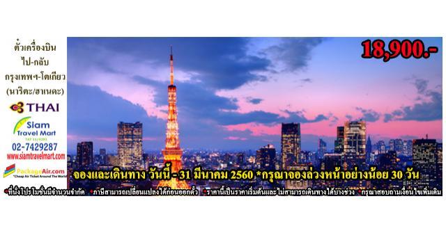 ตั๋วเครื่องบินไป-กลับ กรุงเทพฯ-โตเกียว (นาริตะ/ฮาเนดะ) สายการบิน Thai Airways