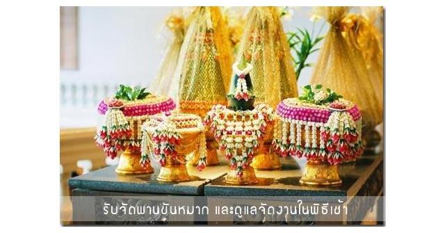 พิธีเข้าประเพณีไทย