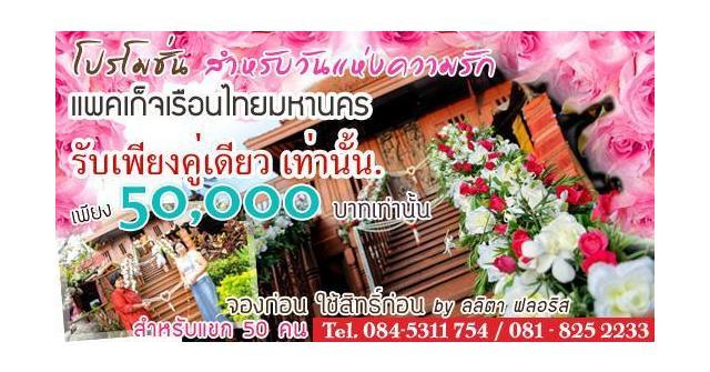 โปรโมชั่นใหม่ !! แพคเก็จ เรือนไทยมหานคร PK 50,000 บาท