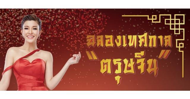ฉลองเทศกาลตรุษจีน ที่ THE TOUCH