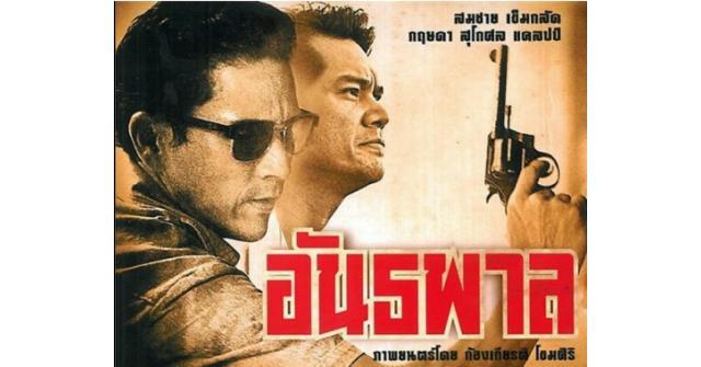 แรงไม่หยุด ขึ้นอันดับ2 หนังดังในไทย อันธพาล ( Antapal )
