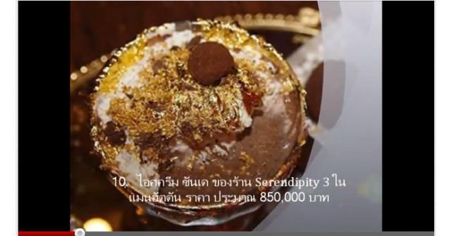 10 อันดับอาหารแพงที่สุดในโลก