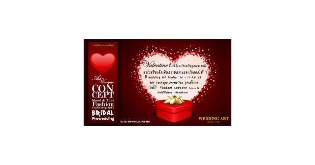 Valentine นี้ เวดดิ้งอาร์ตขอเชิญคุณและคนรักมาร่วมชิมเค็กเพิ่มความหวานและรับดอกไม้ที่ Wedding Art Studio 14 - 17 ก.พ. 56